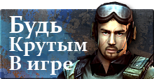 Запишись в клан — Cross Fire - Free 2 Play Military Shooter