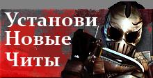 Будь крутым в игре с нашими читами — Cross Fire - Free 2 Play Military Shooter